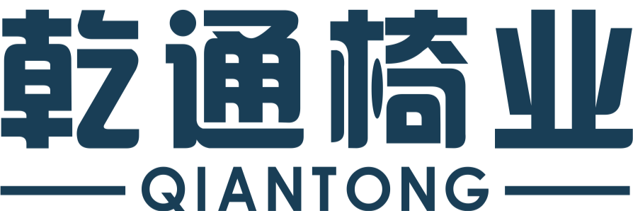 安吉乾通椅业有限公司 ANJI QIANTONG CHAIR INDUSTRY CO.,LTD