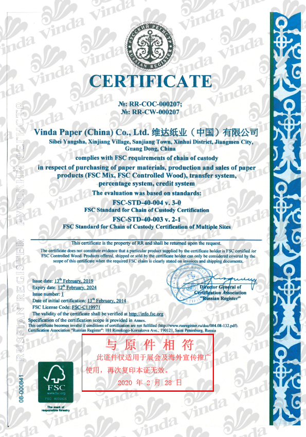 FSC Certificate of Factory