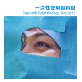 Disposable Surgical Sterile EENT Ophthalmology Pack 1