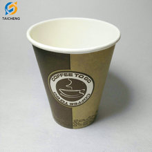 ripple wall , double wall, single wall disposable coffee paper cup