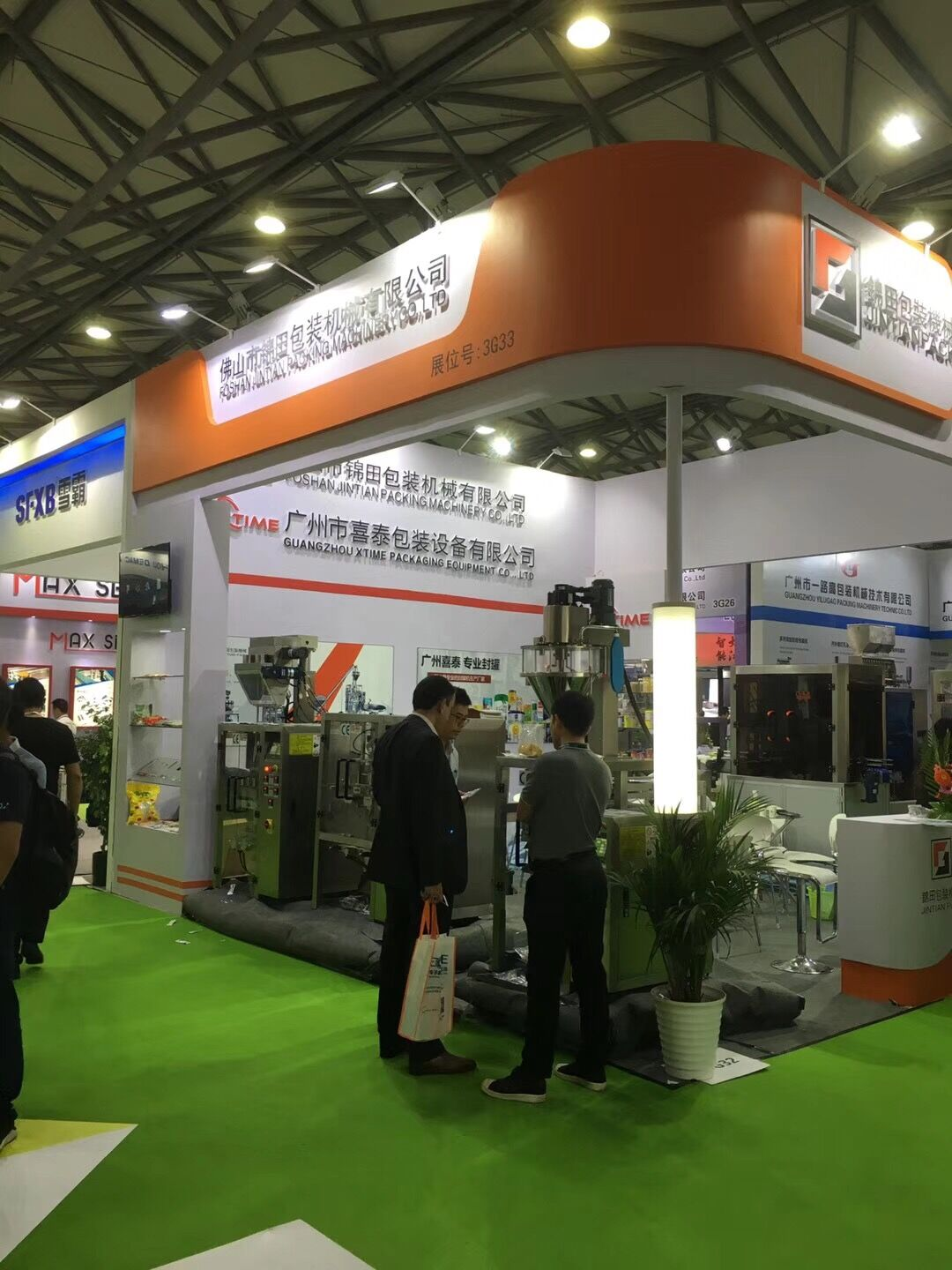 2018 Shanghai packing exhibition