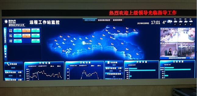 P1.56MM INDOOR LED DISPLAY IN CHONGQING ELECTRICITY SUPPLY CENTER
