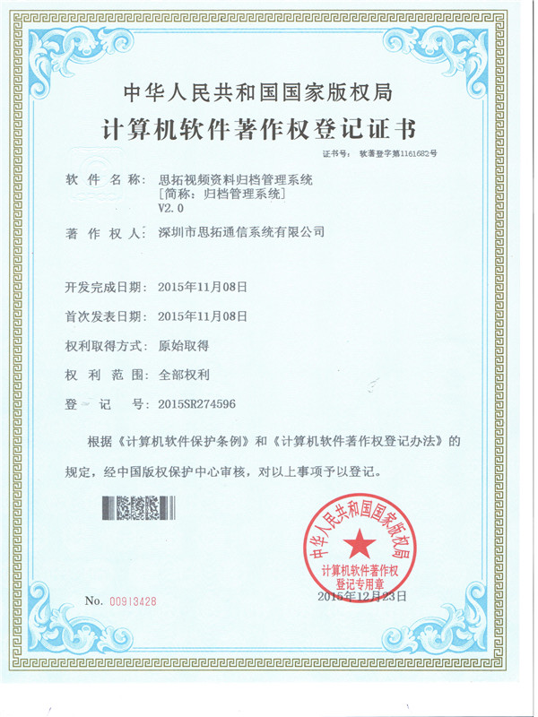 Computer software copyright registration certificate