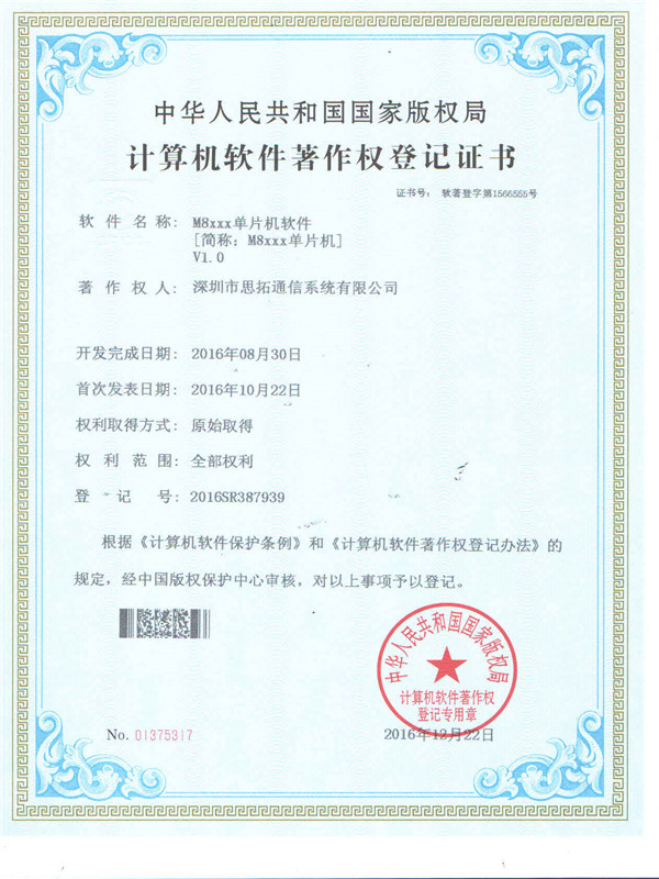Computer software copyright registration certificate M8xxx microcontroller
