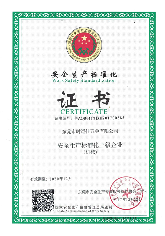 Certificate of work safety Standardization