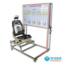 Electric seat system training platform
