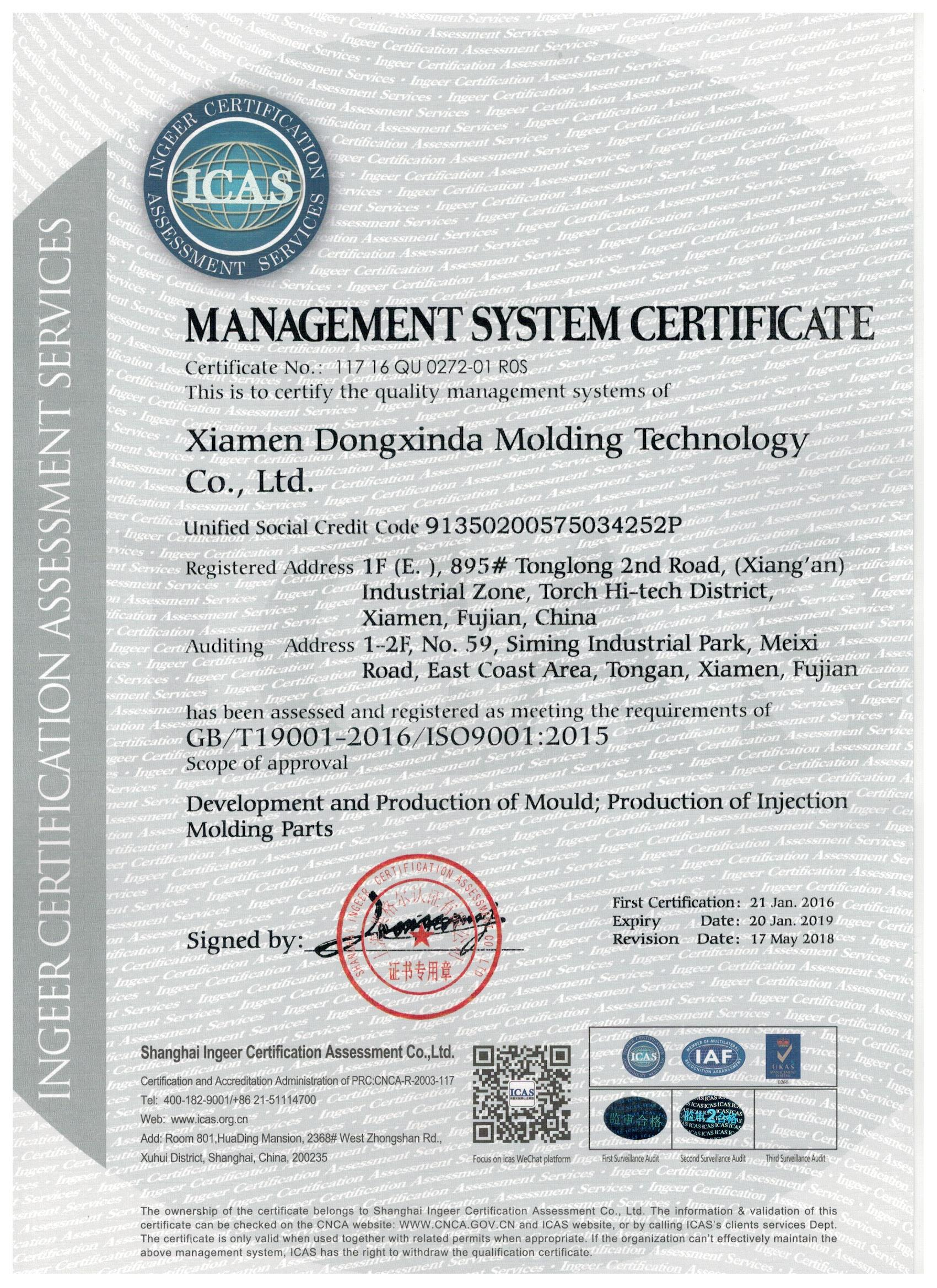 ISO9001 Certified Quality System