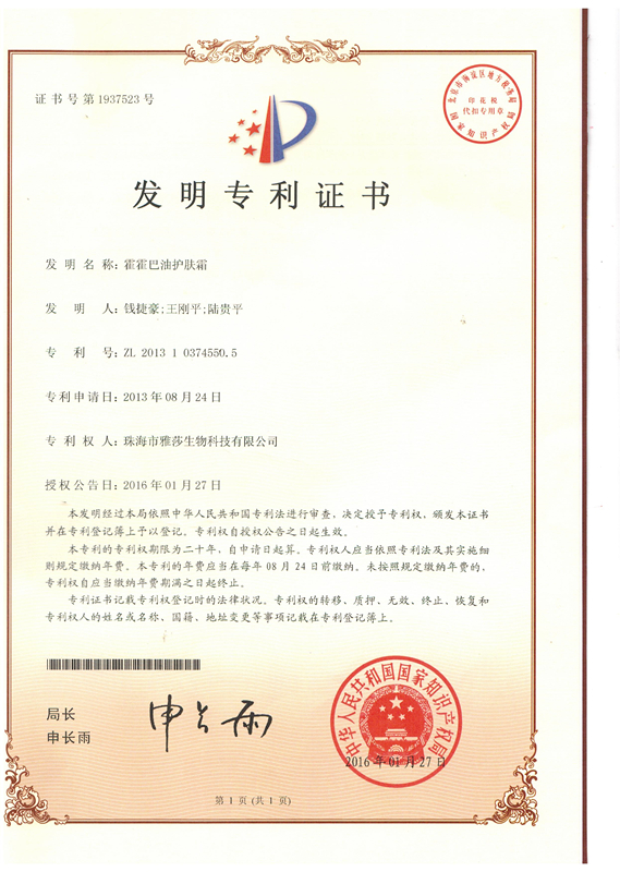 Cosmetic patent certificate