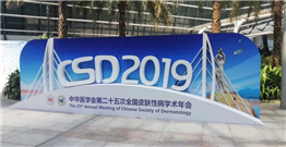 The 25th Annual Meeting of Chinese Society of Dermatology