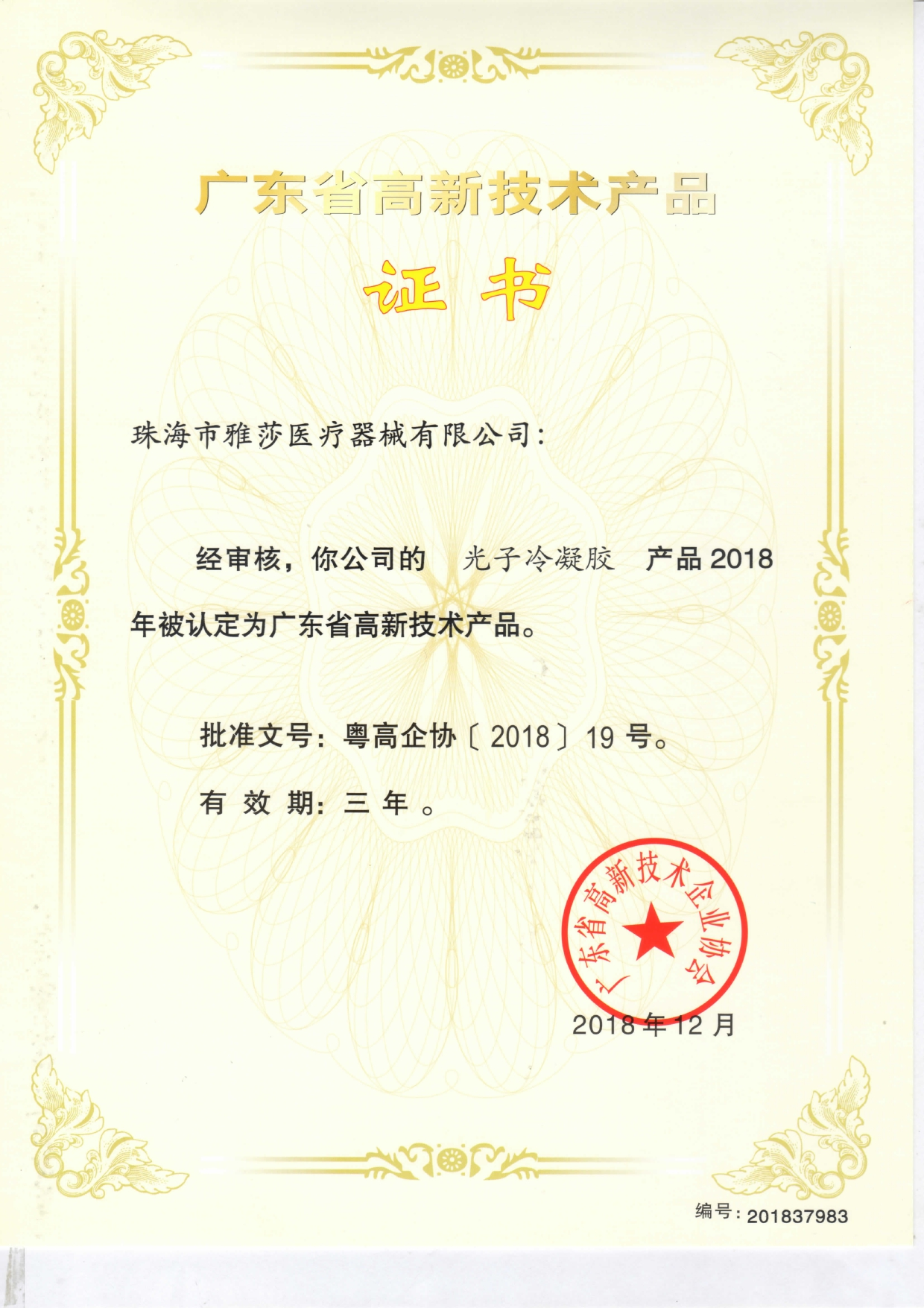 (Skin Barrier Repairing Gel) Certificate of Guangdong Province New High-Tech Product