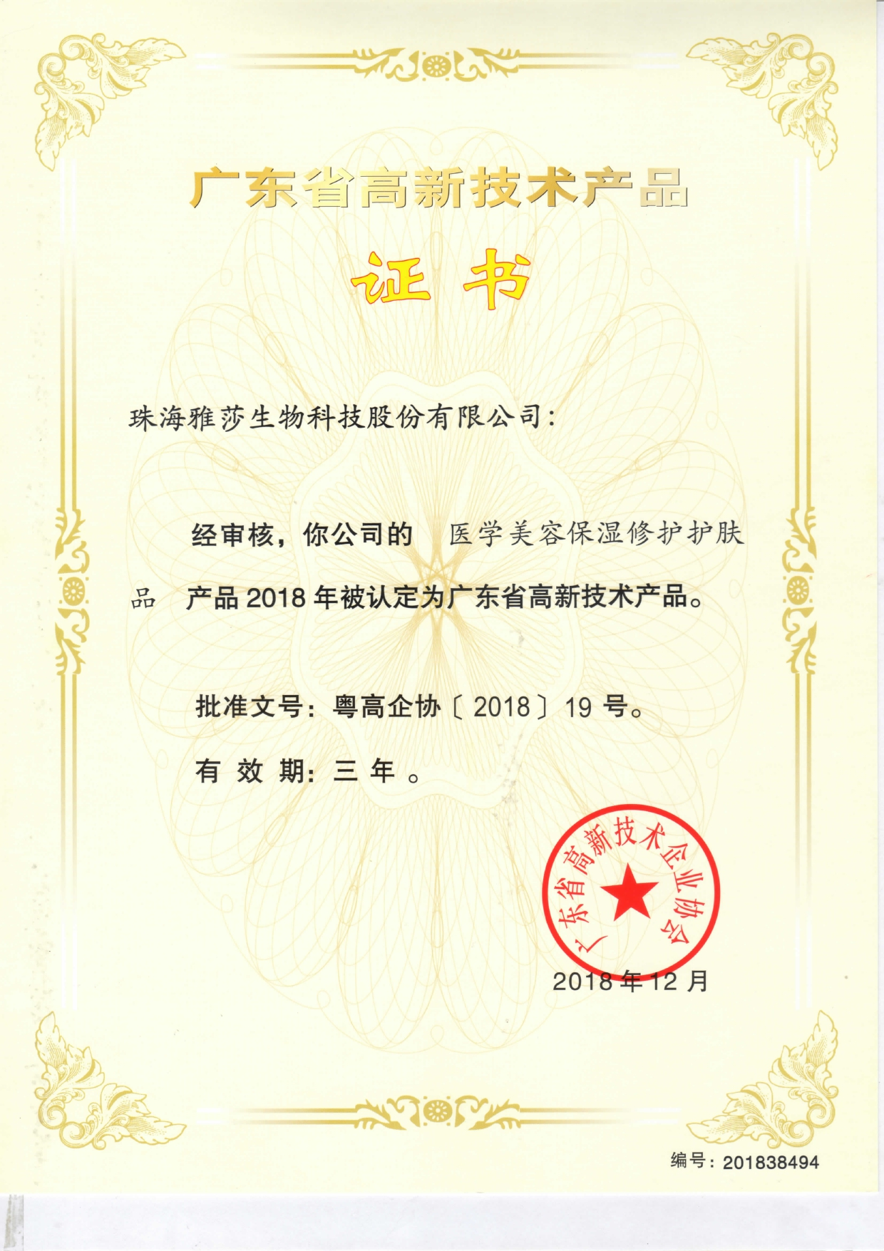 (HA Serum) Certificate of Guangdong Province New High-Tech Product
