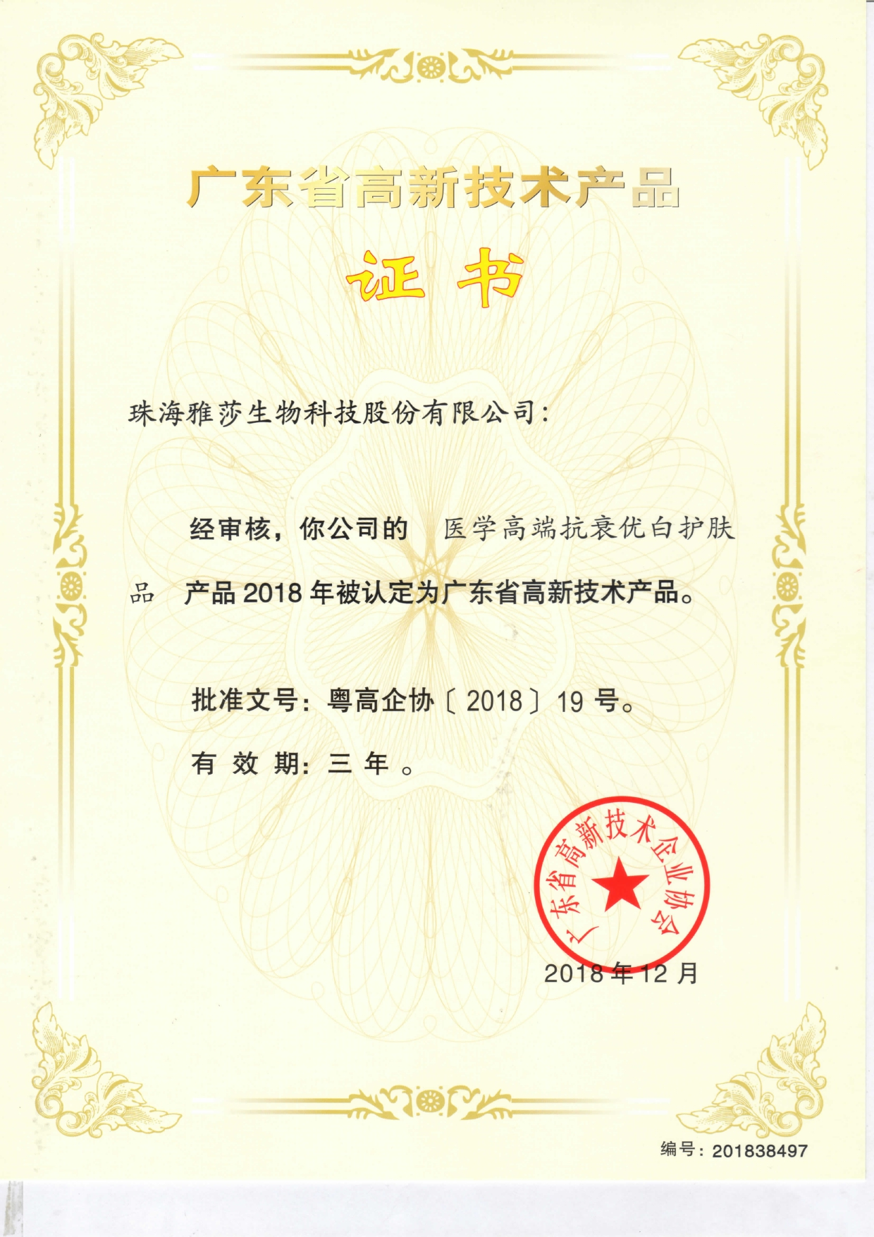 (Whitening Essence) Certificate of Guangdong Province New High-Tech Product