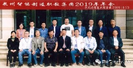 Congratulations To Quanzhou Intelligent Manufacturing Vocational Education Group's 2019 Annual Meeting