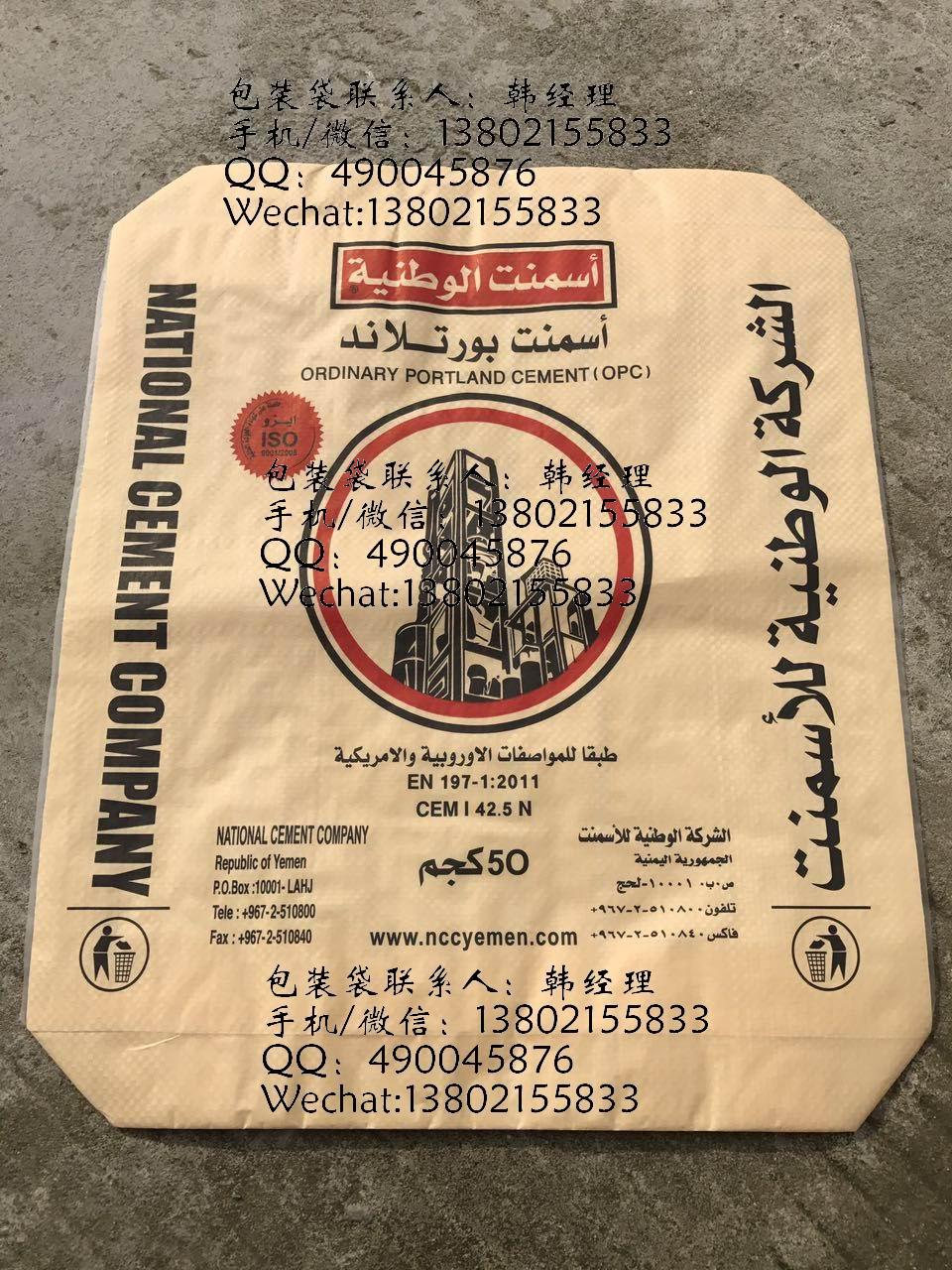 national cement yemen