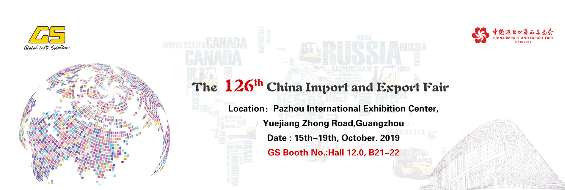 The  126th China Import and Export Fair;gs-forklift.com