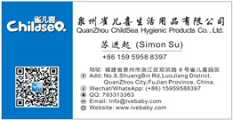 QuanZhou ChildSea Hygienic Products Co.,ltd Invitation Letter