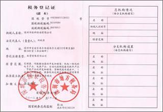 税务登记证明