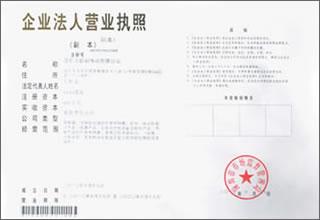 商业公司的许可证