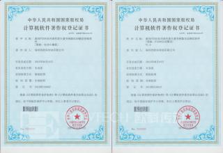 计算机软件版权注册证书