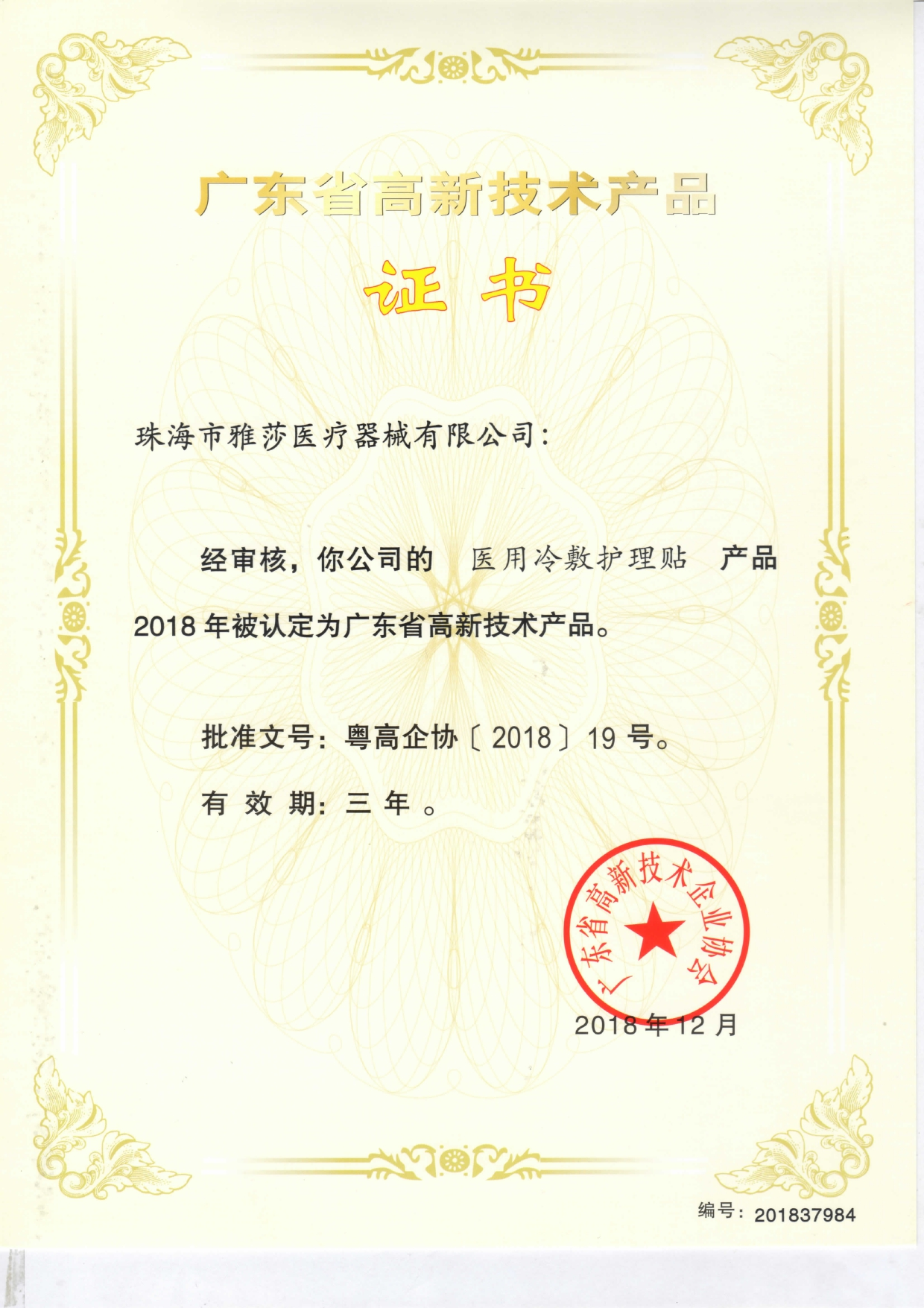 (Repairing Soothing Mask) Certificate of Guangdong Province New High-Tech Product