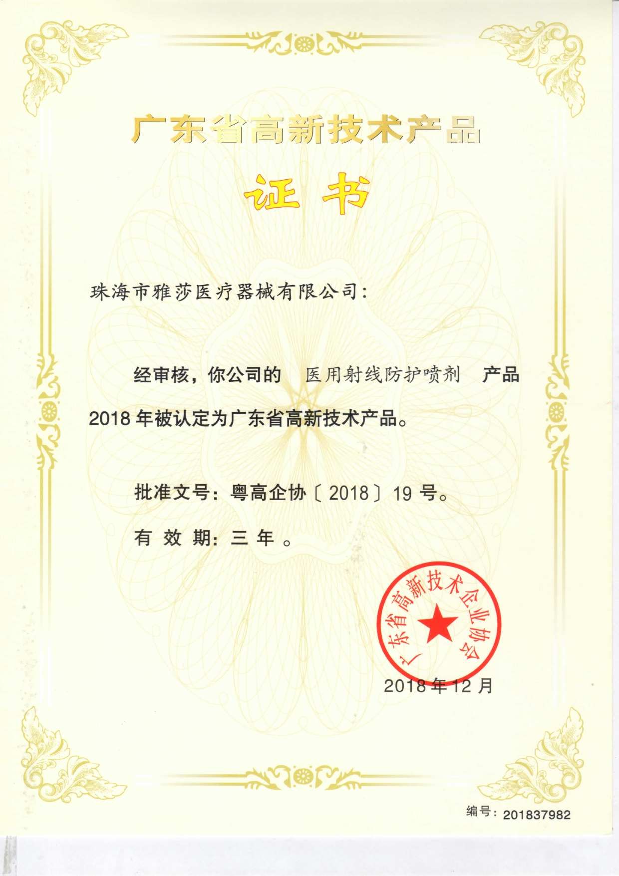 (SOD Toner Spray) Certificate of Guangdong Province New High-Tech Product