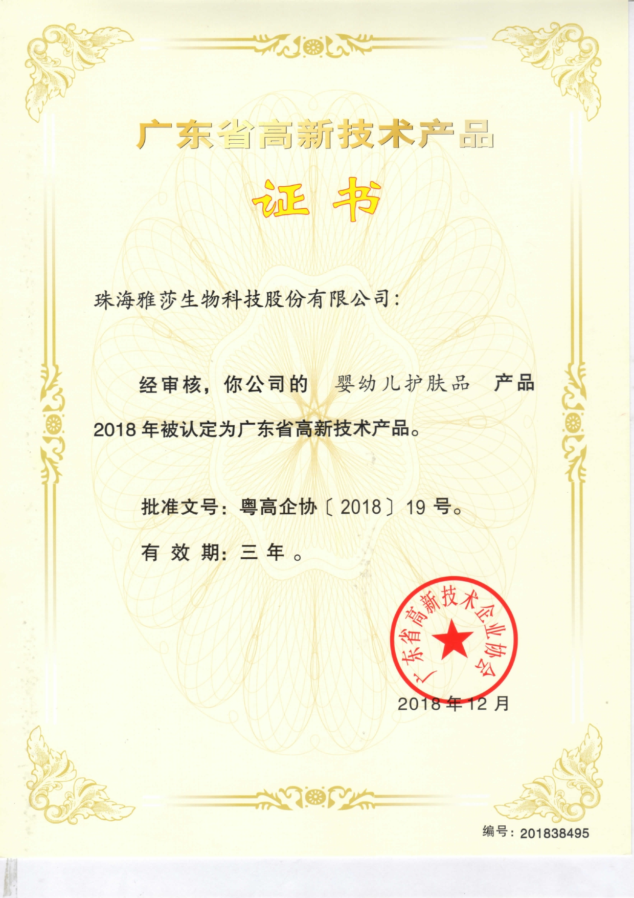 (Infant and Children Series) Certificate of Guangdong Province New High-Tech Product