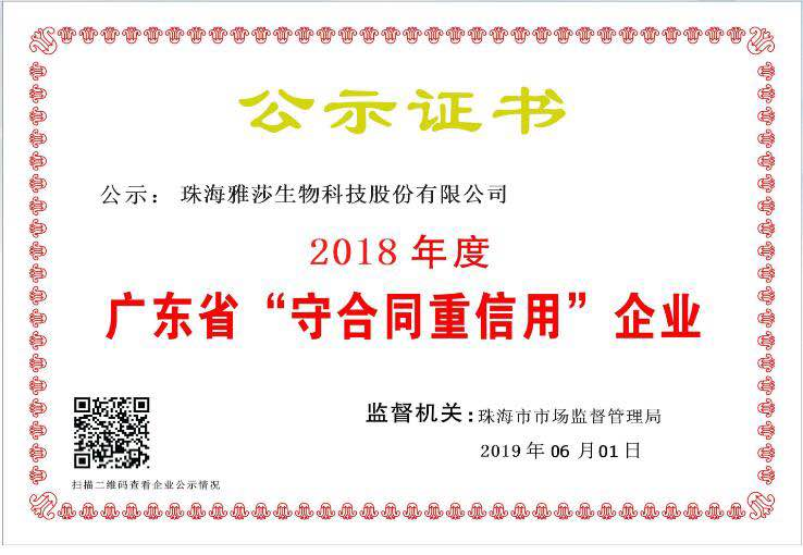 2018 Guangdong Province Enterprise of Observing Contract and Valuing Credit