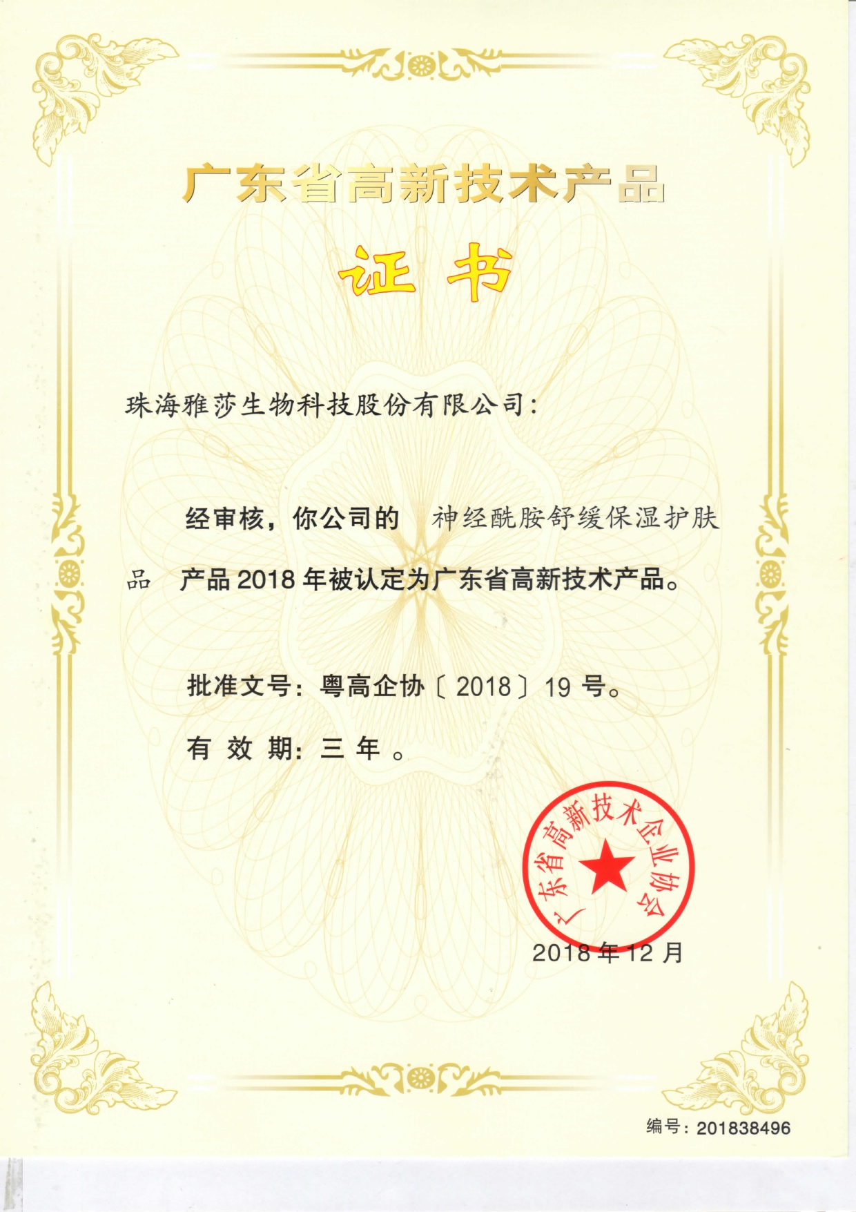 (Ceramide Soothing Spray) Certificate of Guangdong Province New High-Tech Product